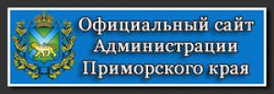 Правительства Приморского края и органов исполнительной власти Приморского края
