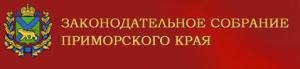 Официальный сайт Законодательного Собрания Приморского края